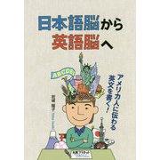 日本語脳から英語脳へ-アメリカ人に伝わる英文を書く! [単行本]