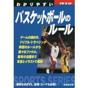 わかりやすいバスケットボールのルール [全集叢書]