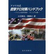 アメリカ式銃撃テロ対策ハンドブック-アメリカ政府指南・マニュアル集 [単行本]
