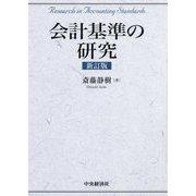 会計基準の研究 新訂版 [単行本]