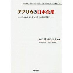 アフリカの日本企業-日本的経営生産システムの移転可能性(法政大学イノベーション・マネジメント研究センター叢書 18) [単行本]