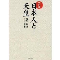 マンガ 日本人と天皇 新装増補版 [単行本]