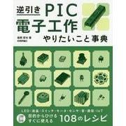 逆引き PIC電子工作 やりたいこと事典 [単行本]