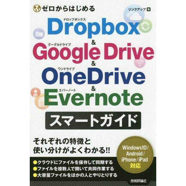 ゼロからはじめる Dropbox & Google Drive & OneDrive & Evernote スマートガイド [単行本]