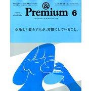 &Premium(アンドプレミアム) 2019年 06月号 [雑誌]