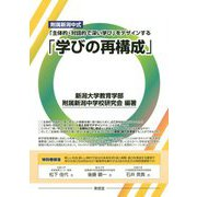 附属新潟中式「主体的・対話的で深い学び」をデザインする「学びの再構成」 [単行本]