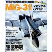 MiG-31 フォックスハウンド (世界の名機シリーズ) [ムックその他]