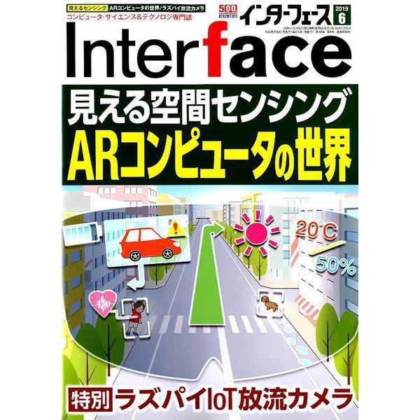 Interface (インターフェース) 2019年 06月号 [雑誌]