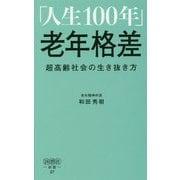 「人生100年」老年格差-超高齢社会の生き抜き方(詩想社新書 27) [新書]