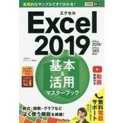 できるポケットExcel 2019 基本&活用マスターブック Office 2019/Office 365両対応 [単行本]