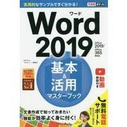 できるポケットWord 2019 基本&活用マスターブック Office 2019/Office 365両対応 [単行本]