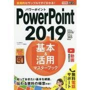 できるポケットPowerPoint 2019 基本&活用マスターブック Office 2019/Office 365両対応 [単行本]