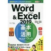 できるポケットWord&Excel 2019 基本&活用マスターブック Office 2019/Office 365両対応 [単行本]