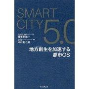 Smart City 5.0 地方創生を加速する都市 OS [単行本]