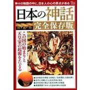 日本の神話 完全保存版 (TJMOOK) [ムックその他]