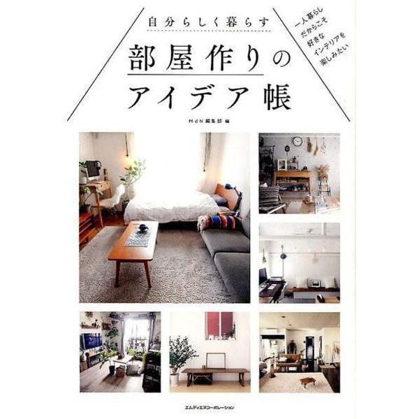 自分らしく暮らす部屋作りのアイデア帳 一人暮らしだからこそ好きなインテリアを楽しみたい [単行本]