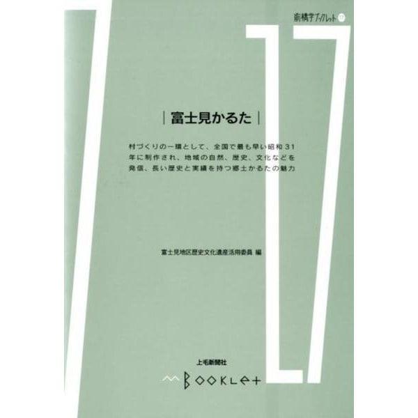 富士見かるた(前橋学ブックレット 17) [全集叢書]
