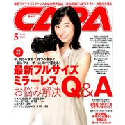 CAPA (キャパ) 2019年 05月号 [雑誌]