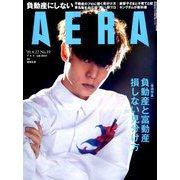AERA (アエラ) 2019年 4/22号 [雑誌]