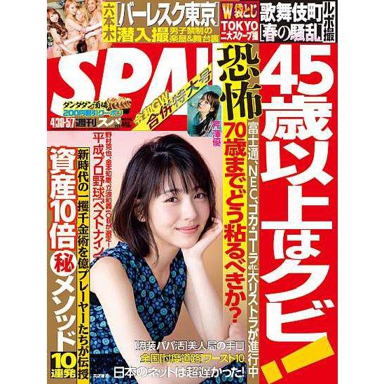 SPA ! (スパ) 2019年 5/7号 [雑誌]