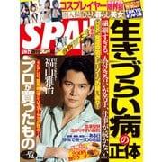 SPA ! (スパ) 2019年 5/21号 [雑誌]