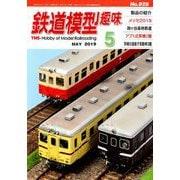 鉄道模型趣味 2019年 05月号 [雑誌]