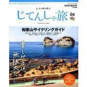 ニッポンのじてんしゃ旅 Vol.06 和歌山サイクリングガイド [ムックその他]