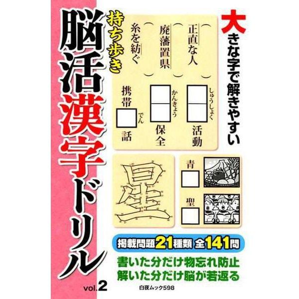 持ち歩き脳活漢字ドリル(2) [ムック・その他]