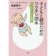 (最新改訂版)子どもと親のためのワクチン読本 知っておきたい予防接種 [単行本]