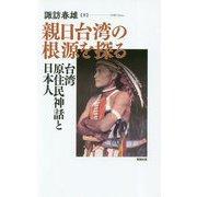 親日台湾の根源を探る-台湾原住民神話と日本人 [単行本]
