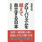 グローバリズムを越えて自立する日本 [単行本]