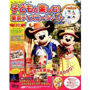 My Tokyo Disney Resort 152 [ムックその他]