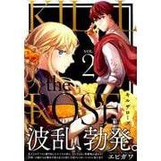 KILL the ROSE 2(ヤングマガジンコミックス) [コミック]