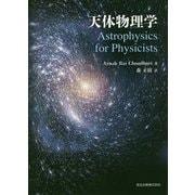 天体物理学 [単行本]