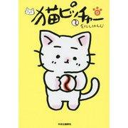 猫ピッチャー〈9〉 [コミック]