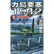 ガ島要塞1942 2<2>-遠すぎた島(リュウノベルス) [新書]