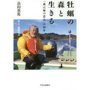 牡蠣の森と生きる-「森は海の恋人」の30年(単行本) [単行本]