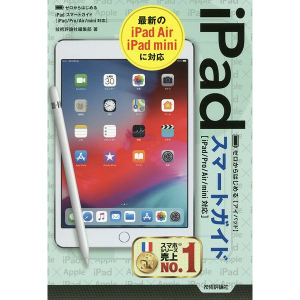 ゼロからはじめる iPad スマートガイド(iPad/Pro/Air/mini対応) [単行本]