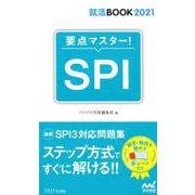 就活BOOK2021 要点マスター! SPI [単行本]