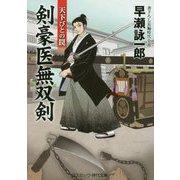 剣豪医無双剣―天下びとの罠(コスミック・時代文庫) [文庫]