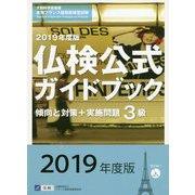 2019年度版3級仏検公式ガイドブック(CD付) [単行本]