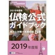 2019年度版5級仏検公式ガイドブック(CD付) [単行本]