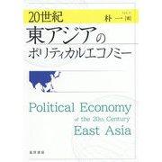 20世紀東アジアのポリティカルエコノミー [単行本]