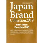 Japan Brand Collection 2019 Hair salon Excellent 100 (メディアパルムック) [ムックその他]