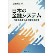日本の金融システム-日銀の異次元緩和策を越えて [単行本]