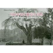 100年前の東京と自然-プラントハンターウィルソンの写真 Wilson in Tokyo1914 [単行本]