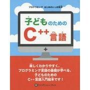 子どものためのC++言語(プログラミングはじめのいっぽ絵本) [絵本]