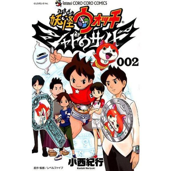 妖怪ウォッチ シャドウサイド<002>(コロコロコミックス) [コミック]