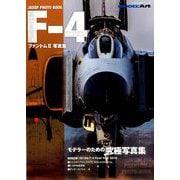 航空自衛隊F-4ファントム写真集 増刊艦船模型スペシャル 2019年 05月号 [雑誌]