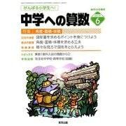 中学への算数 2019年 06月号 [雑誌]